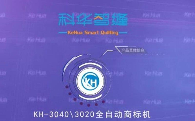 KH-3040/3020 Automatic Label Sewing Machine