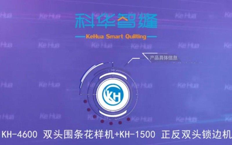 KH-4600+KH-1500   Double Heads Border Quilting Machine + Front and Back Double-heads Mattress Sewing Machine