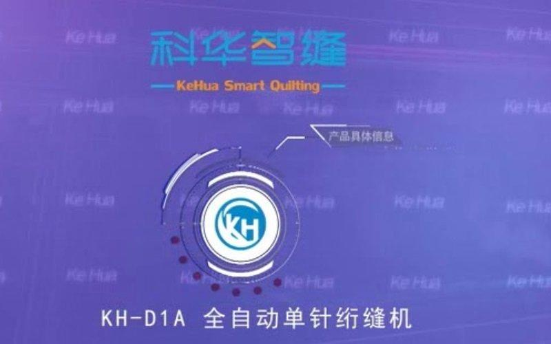KH-D1A Full-auto Single-needle Quilting Machine