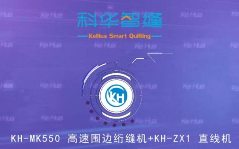 KH-MK550+KH-ZX1   High-speed Tape Edge Pattern Quilting Machine + Linear Motor