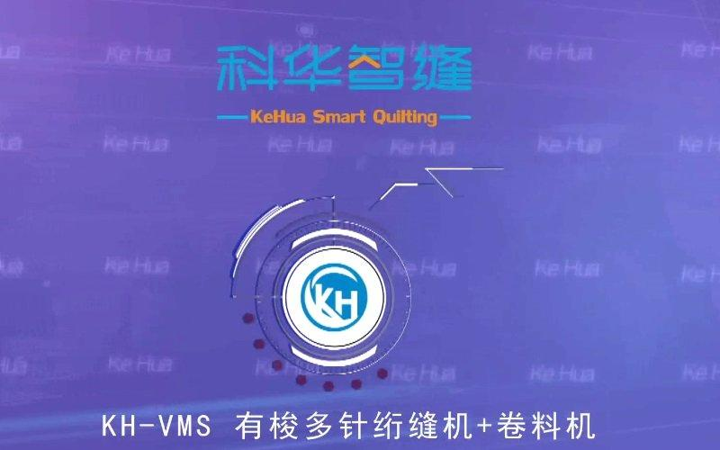 KH-VMS Shuttle Multi-needle Quilting Machine